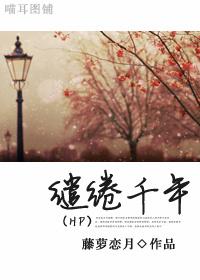 [HP] Lưu luyến ngàn năm